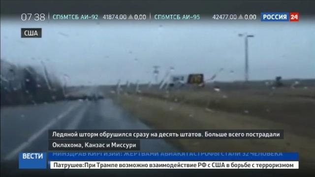 Новости на Россия 24 • Непогода не отпускает центральную часть США