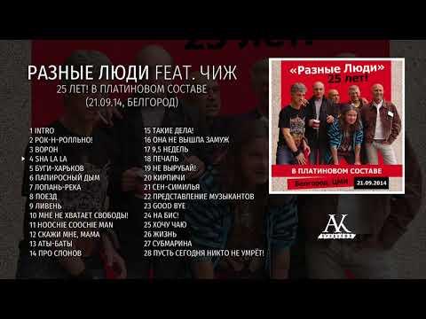 Разные Люди – 25 лет! В платиновом составе ft Чиж (21.09.14, Белгород)