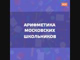Как учат в московских школах?
