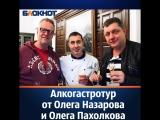 Авторский Алко-гастротур в солнечную Армению по системе «всё включено» от главного ресторанного критика страны Олега Назарова и