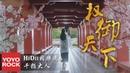 圈9 嗨的國樂團 千指大人《權御天下》官方高畫質 Official HD MV