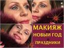 Модный МАКИЯЖ на НОВЫЙ ГОД ВЕЧЕРНИЙ МАКИЯЖ Макияж на праздник торжество ЮЛИАННА СЛОБОДЧУК