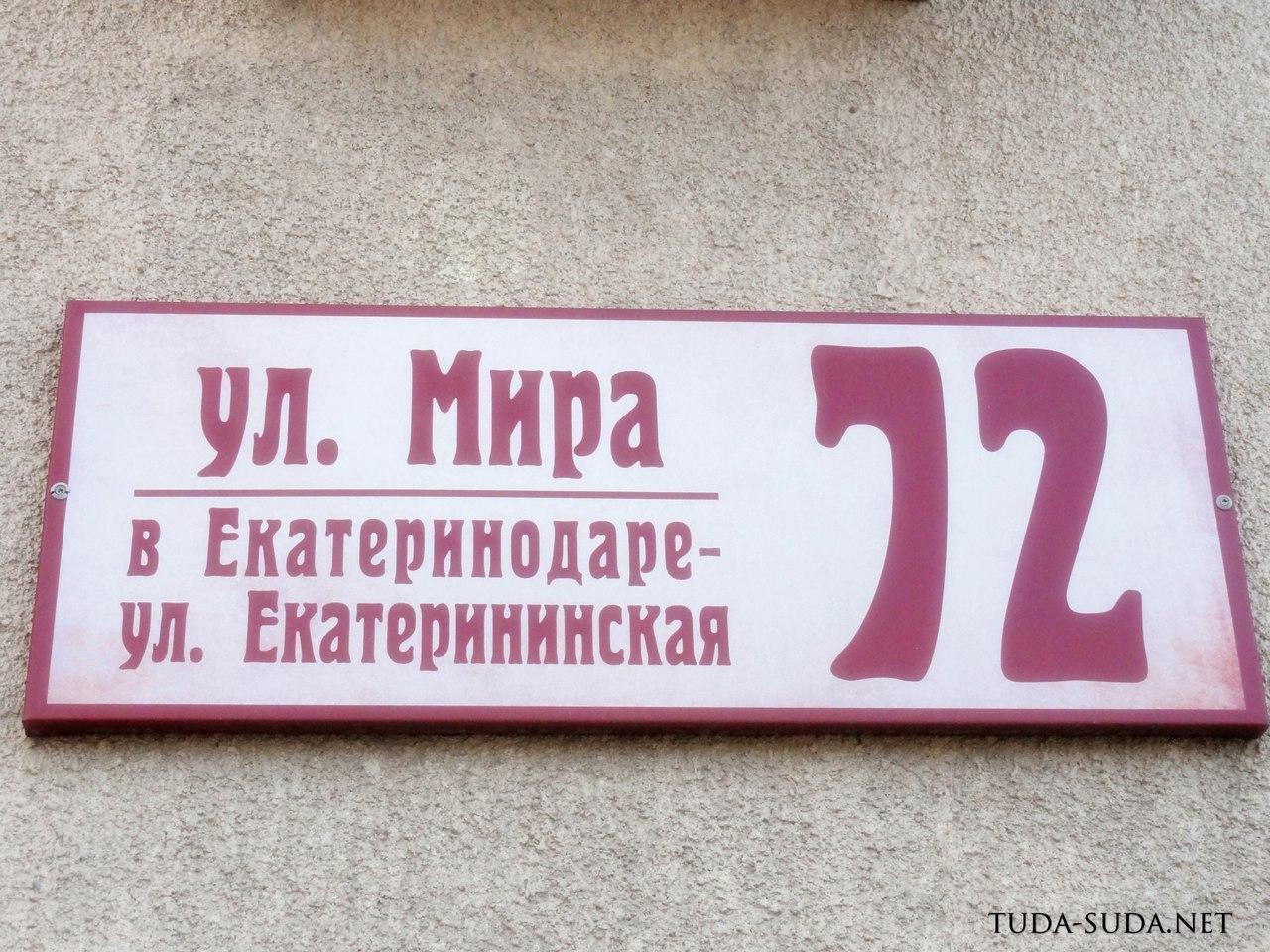 Краснодар, улица Мира