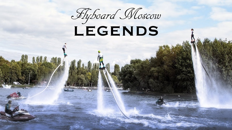 Flyboard Moscow - Legends