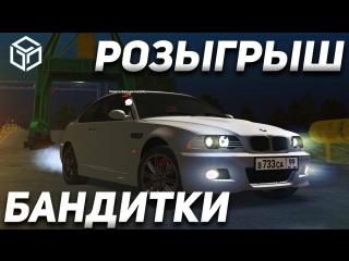 Bulkin РОЗЫГРЫШ БАНДИТКИ! BMW M3 E46! (RPBox)