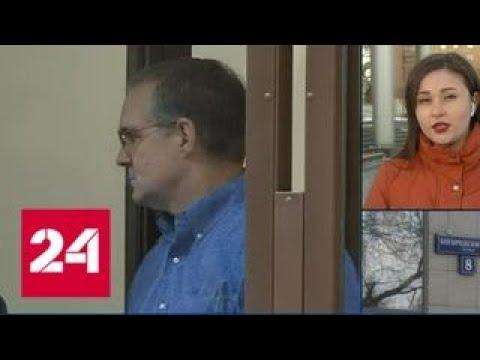Суд отказался выпустить Пола Уилана из-под стражи - Россия 24