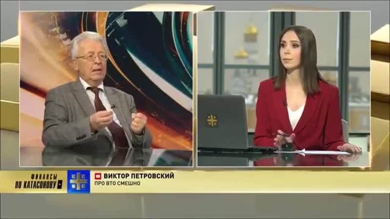 2019 02 05 Валентин Катасонов Для экономики трубы ВТО не нужна