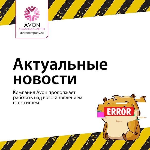 ⚠ Компания Avon продолжает работать над восстановлением всех систем после масштабного технического сбоя! #информация@avoncompany #дляпредставителей@avoncompany #внимание@avoncompany