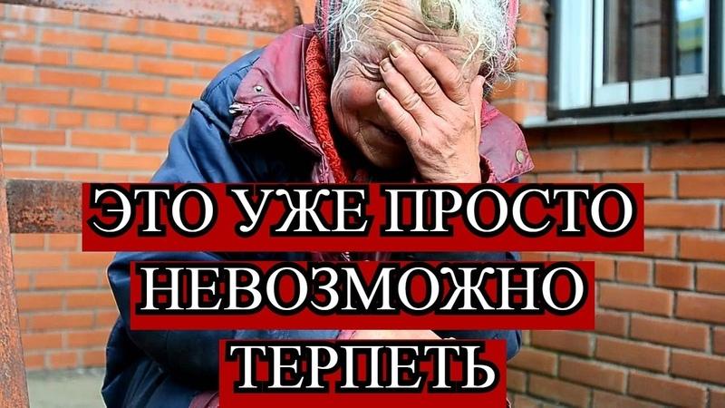 Причина бедности в России это уже просто невозможно терпеть