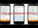 Приложение Таксфон для пассажиров. Видео инструкция.