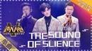 王晰 李琦 鞠红川《the sound of silence》:哪里来的神仙音质?配合堪称完美! - 单曲 3243