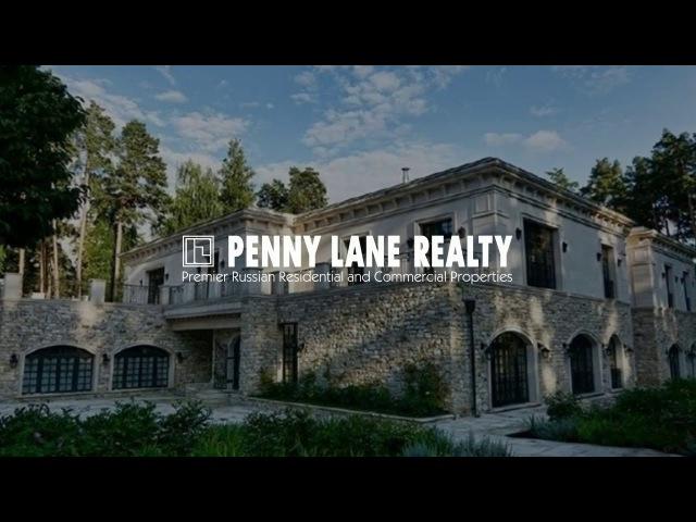 Лот 43675 - коттедж 2638 кв.м., поселок Барвиха, Рублево-Успенское шоссе | Penny Lane Realty