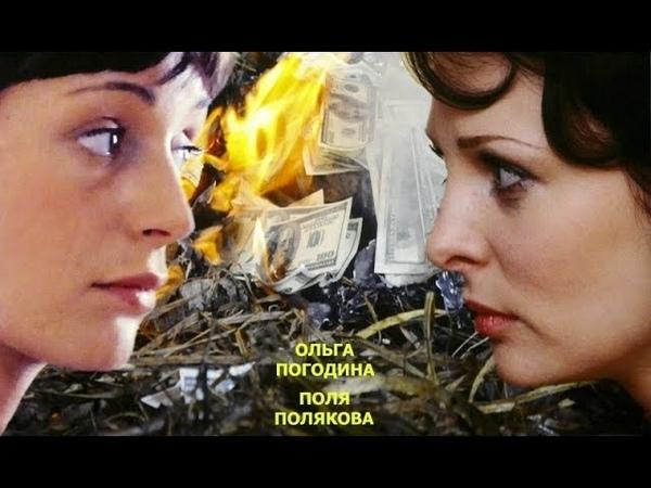 Отражение 2011 Российский криминальный сериал с Ольгой Погодиной 9 серия