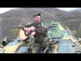 Солдат поют в чечне песню на гитаре(Задеру я Ленке голые коленки,а собаку Нохчей назову.)