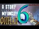 A Story About My Uncle ➤Прохождение ➤ №6
