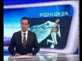 Freddie For A Day in Odessa/Ukraine 2011 on TV Inter/Podrobnosti