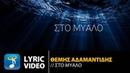 Θέμης Αδαμαντίδης - Στο Μυαλό Themis Adamantidis - Sto Mialo Official Lyric Video HQ