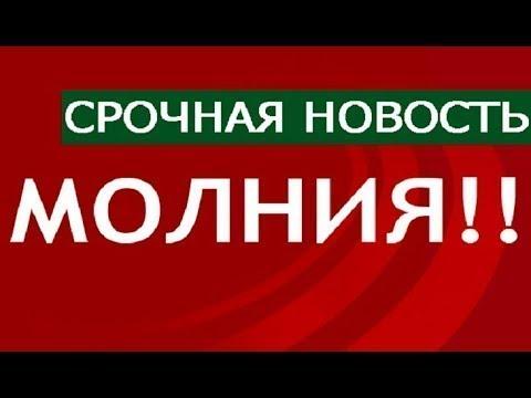 НОВОСТИ ПУТИН ПРИНЯЛ ГPO3НOЕ РЕШЕНИЕ 19 02 2019 РОССИЯ ПУТИН НОВОСТИ