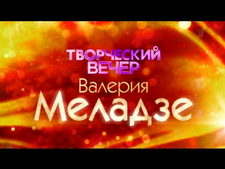 Международный музыкальный фестиваль Жара. Творческий вечер Валерия Меладзе. Анонс