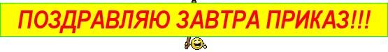 http://cs14110.vk.me/c608726/v608726426/3ed6/ed_HYkp-8EU.jpg
