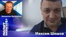 Мы свой выбор сделали в 2014 – Максим Шишов 28.10.2018