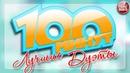 100 МИНУТ С САМЫМИ ПОПУЛЯРНЫМИ ДУЭТНЫМИ ПЕСНЯМИ ГОДА ❂ САМЫЕ ЛУЧШИЕ ДУЭТЫ 2018 ❂