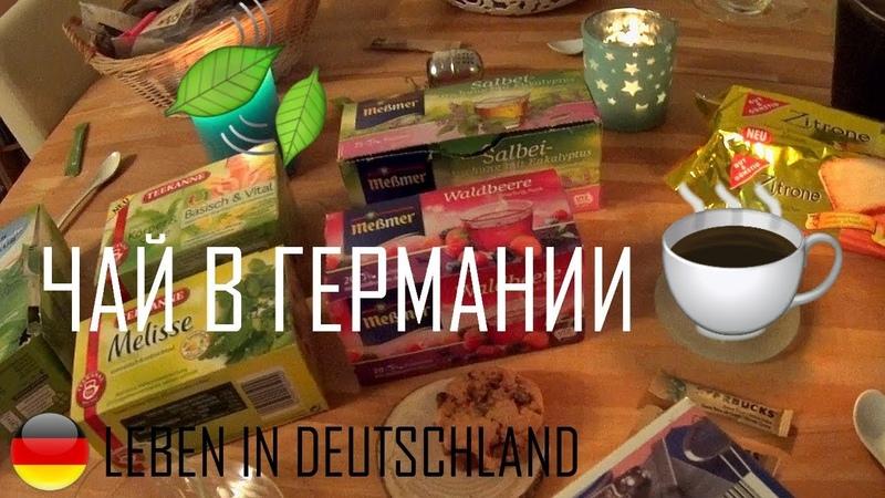 Чай в Германии Чайные покупки Какой чай мы пьем
