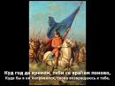 Косово Видовдан (русский хор) Kosovo Vidovdan