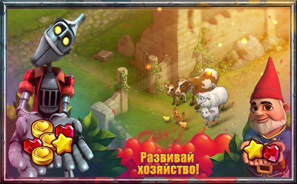 скачать бесплатно игру верность рыцари и принцессы на компьютер - фото 6