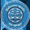 Курс цивільного права і процесу