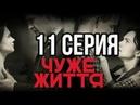 Чужая жизнь 11 серия