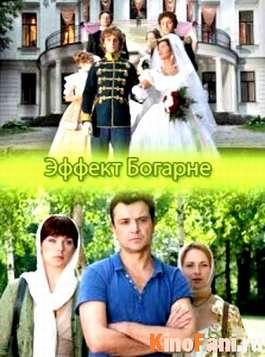 Фильм Эффект Богарне