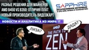 Отличия плат на B450 и B350 материнки с Optane и интервью Sapphire об AMD NVIDIA и GPU рынке