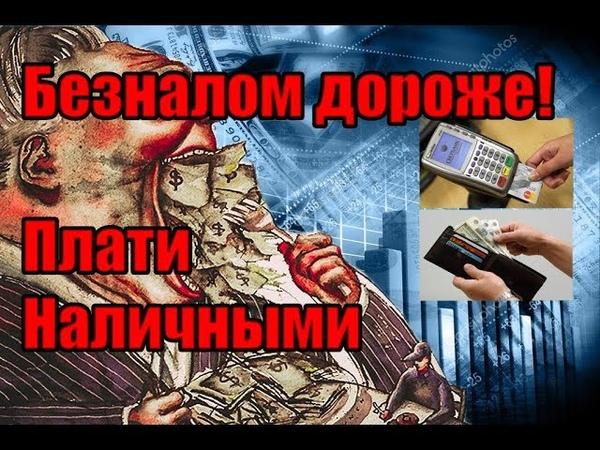 Платить безналом дороже Магазины против Оплата только наличными в России
