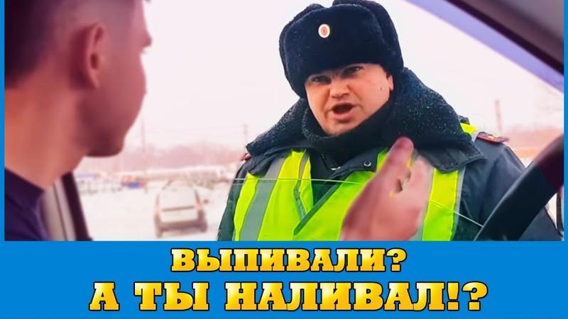 Выпивали? А ты наливал?: сотрудник ГИБДД спрашивает Выпивали вчера? Что сказать?