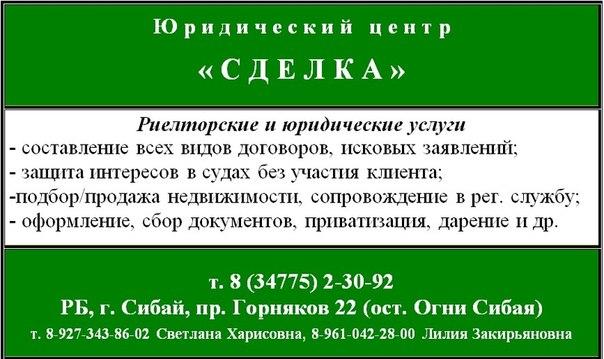 ппа продажа права аренды в москве ювао