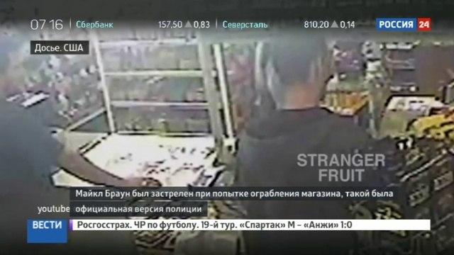 Новости на «Россия 24» • В Америке появились новые данные об убийстве Майкла Брауна