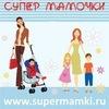 === Сайт совместных покупок supermamki.ru ===