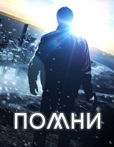 Помни / Remember (2012)
