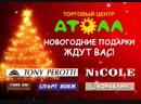 За подарками в ТЦ Атолл Кстово