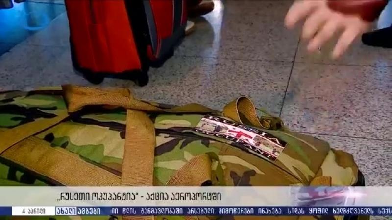 Всім пасажирам в аеропорту Грузії клеять на багаж спеціальний стікер з написом Росія-окупант.