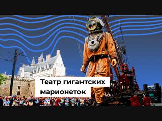 Театр гигантских марионеток