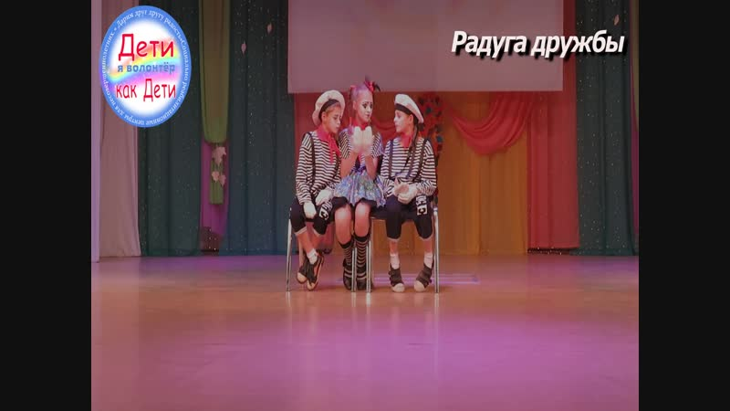 Радуга дружбы Пантомима 3 место в номинации Приз зрительских симпатий