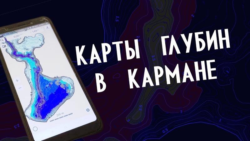 Картография водоёмов. Из ReefMaster в Android OS