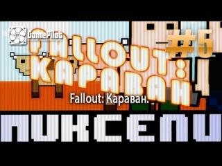 Game Pilot. Пиксели - Fallout: Караван. Выпуск 5.