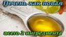 Этот ТРЮК поможет полностью ВОССТАНОВИТЬ ПЕЧЕНЬ Рецепт ВСЕГО из 2 ингредиентов который РАБОТАЕТ