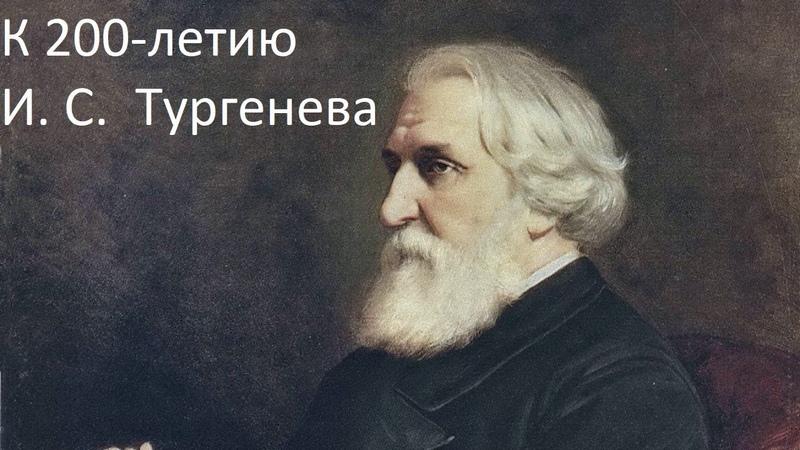 Библиотека №2 г.о.г. Кулебаки - любовь сквозь время (к 200 летию И. С. Тургеневу)