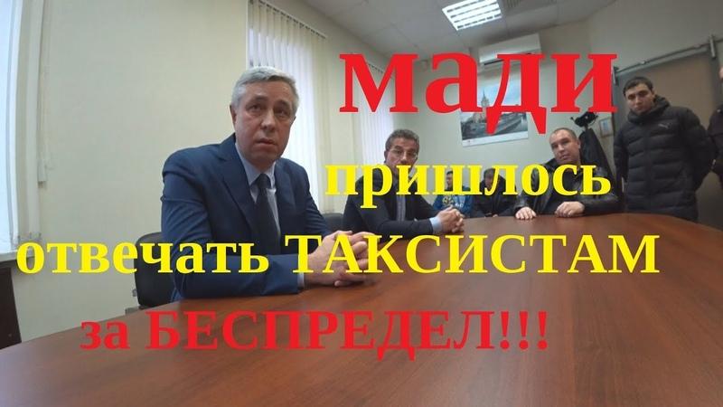 Таксисты ворвались в офис МАДИ