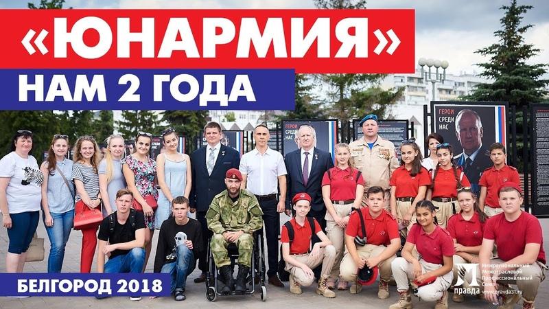 «Юнармия» Белгород - двухлетие военно патриотического движения.
