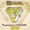Чемпионат России по Каркассону: Петербургский эт